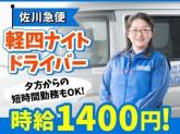 佐川急便株式会社 富士営業所(ナイトタイム夜間夜勤_軽四ドライバー)