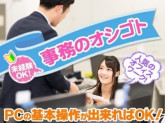 佐川急便株式会社 大井川営業所(一般事務)