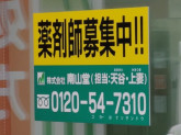 南山堂薬局 大国店