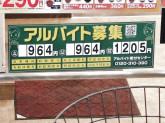 松屋 桃谷店