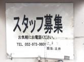 純系名古屋コーチン酔人(よいびと)