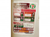 セブン‐イレブン 浜松高丘北店