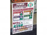セブン‐イレブン 浜松葵町店