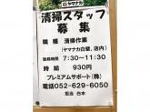 プレミアムサポート株式会社(ヤマナカ白壁フランテ店)