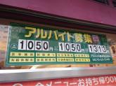 松屋 小滝橋通り店