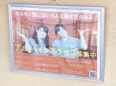 昭和ホルモン館 津幡店