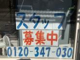 読売センター 学園南大沢
