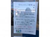 てしあげほんぽ アオキスーパーニッケタウン稲沢店