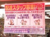 健康ショップ サニーマート 長原店