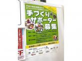 クラフトハートトーカイ バロー羽島インター店