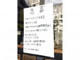八金 福島店