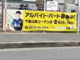 マクドナルド 千里山田コーナン店