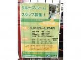 ニチイケアセンター天保山