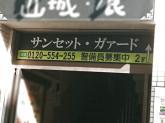 (有)サンセット・ガァード 赤羽駅前営業所