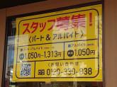幸楽苑 掛川店