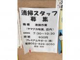 プレミアムサポート株式会社(ヤマナカ味美店)