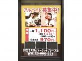 COCO'S(ココス) 天保山マーケットプレース店