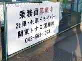 関東トナミ運輸株式会社 立川営業所