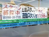 ファミリーマート 春日井大手橋西店