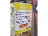 天理スタミナラーメン 近鉄奈良駅前店