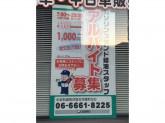 コスモ石油 大宝石油(株)ジースクエア花園町SS/ニコニコレンタカー 大阪梅南店
