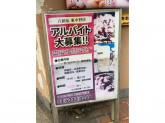 八剣伝 東中野店