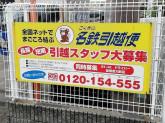 名鉄運輸(株) 大阪引越支店