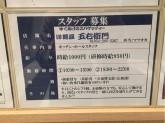 洋麺屋五右衛門 アスティ静岡店
