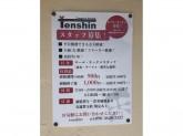 天ぷら 居酒屋 tenshin(テンシン)