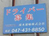 滝本運輸株式会社