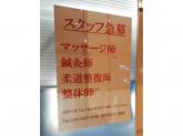リハビリ・デイサービス虎SUN 白山店
