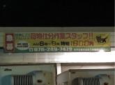 ヤマト運輸 金沢駅西センター