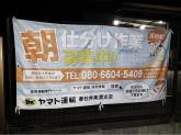 ヤマト運輸 春日井松河戸センター