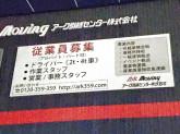 アーク引越センター 株式会社 本社(営) 第1車庫
