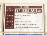 YEBISU BAR(ヱビスバー)アスティ静岡店