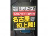 焼肉ライク 名古屋伏見店