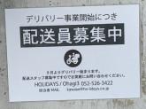 OHAGI3 尼ケ坂店