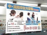 理容cut-A(カットエー) 吹田店