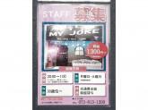 カラオケ チョット バー MY JOKE(マイジョーク)