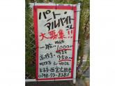 来来亭(らいらいてい) 西宮広田店