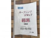 オトコマエカット・スター理容東淀川店