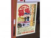 鶏ポタらーめん 麺屋三喜
