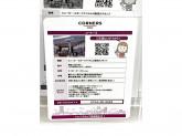 CORNERS(コーナーズ) 奈良橿原店
