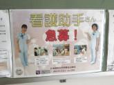 日本医科大学多摩永山病院