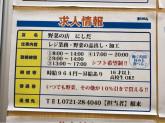 野菜の店 にしだ 富田林エコールロゼ店
