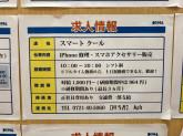 スマートクール 富田林エコール・ロゼ店