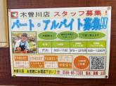 平和堂 木曽川店