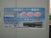 ローソン 浜松有玉西店
