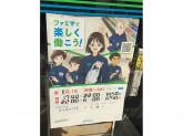 ファミリーマート 茨木春日三丁目店