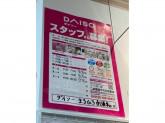 ザ・ダイソー まるひろ南浦和店